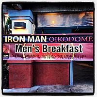 IRON MAN BREAKFAST BANNER